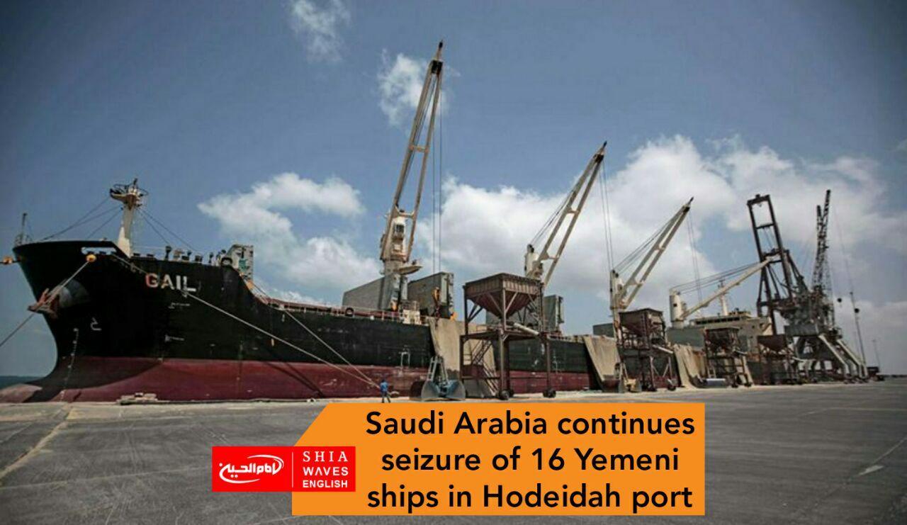 Photo of Saudi Arabia continues seizure of 16 Yemeni ships in Hodeidah port