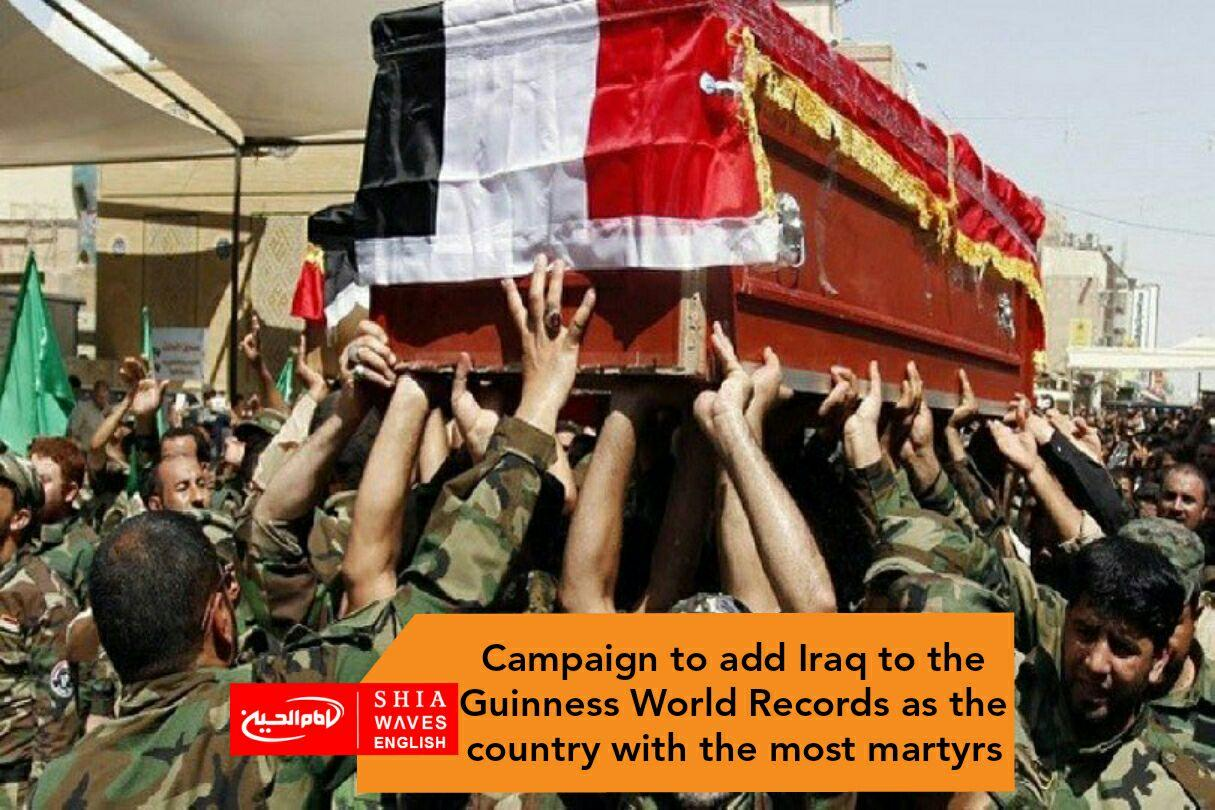Photo of Campaign to add Iraq to the Guinness World Records as the country with the most martyrs