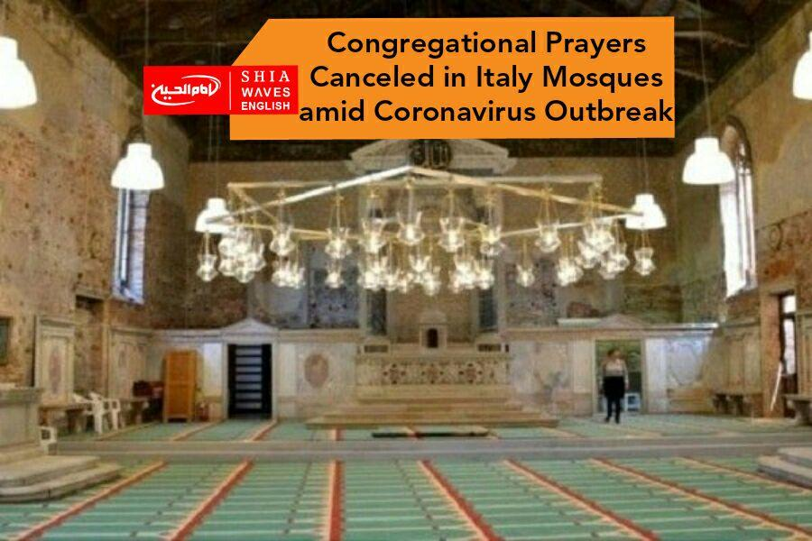 Photo of Congregational Prayers Canceled in Italy Mosques amid Coronavirus Outbreak