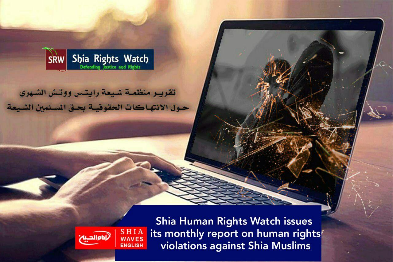Photo of Shia Human Rights Watch issues its monthly report on human rights violations against Shia Muslims