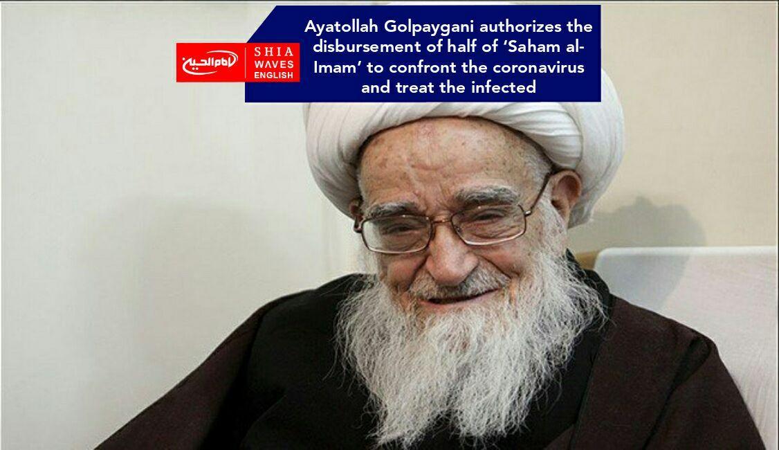 Photo of Ayatollah Golpaygani authorizes the disbursement of half of 'Saham al-Imam' to confront the coronavirus and treat the infected