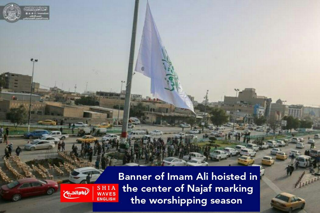 Photo of Banner of Imam Ali hoisted in the center of Najaf marking the worshipping season