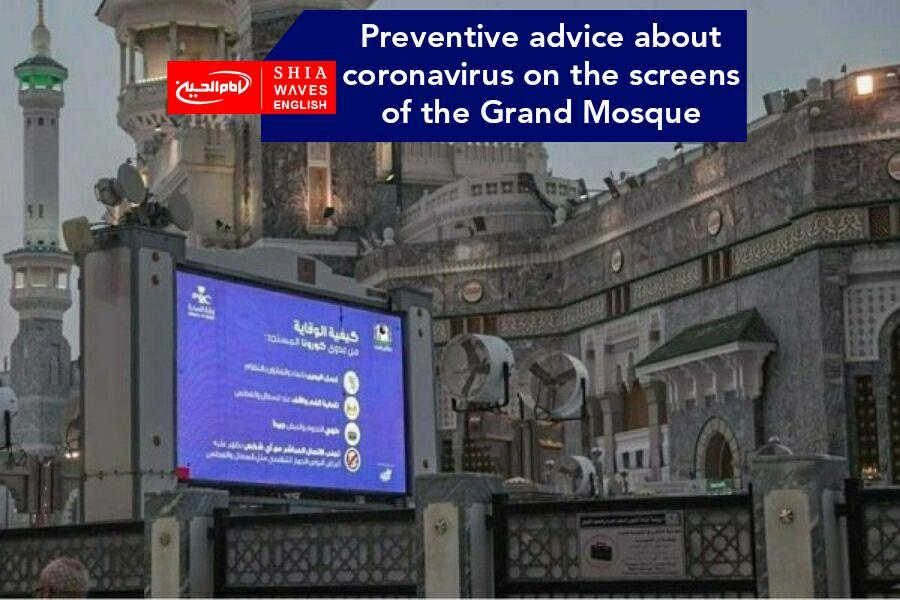 Photo of Preventive advice about coronavirus on the screens of the Grand Mosque