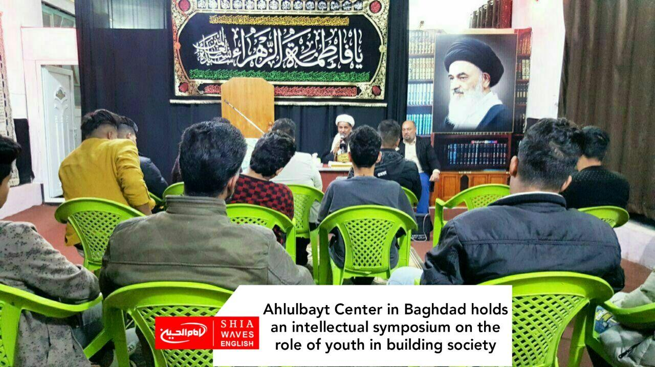 Photo of Ahlulbayt Center in Baghdad holds an intellectual symposium on the role of youth in building society
