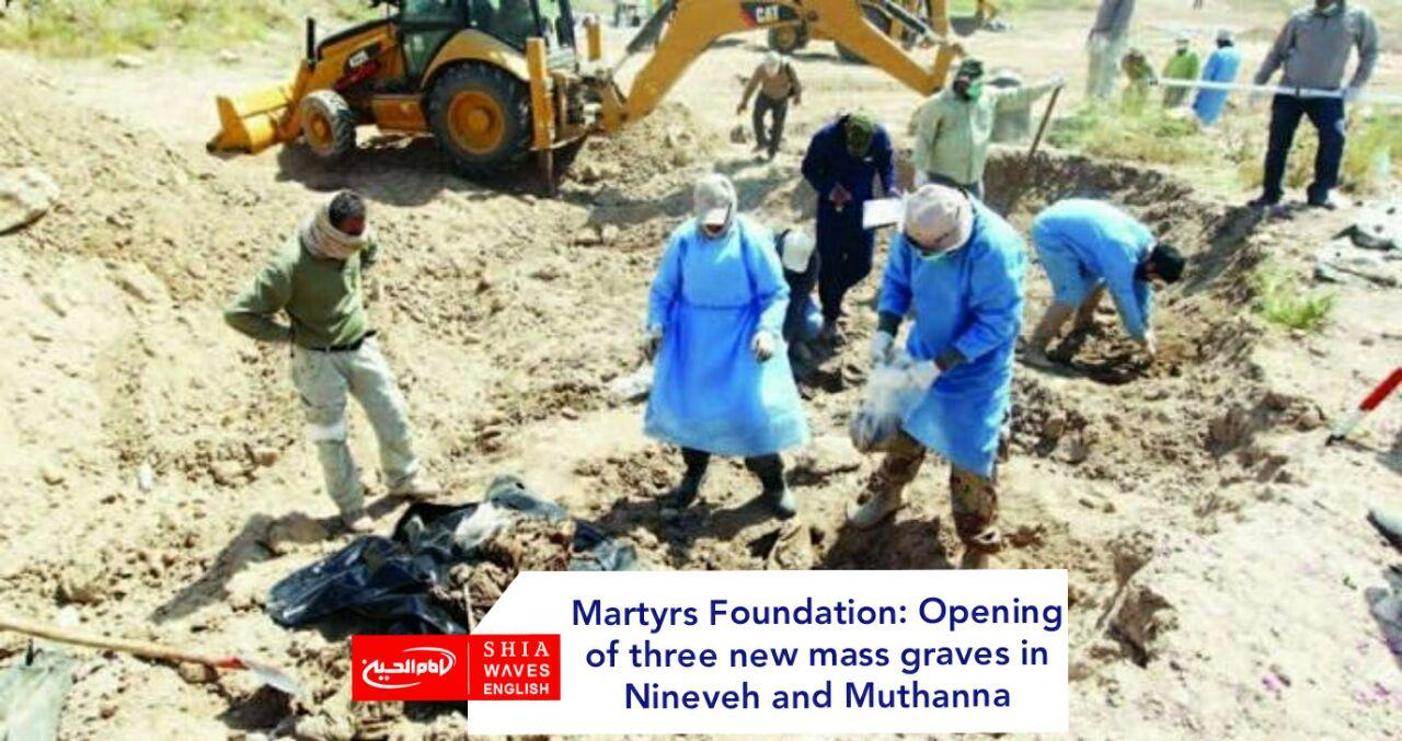 Photo of Martyrs Foundation: Opening of three new mass graves in Nineveh and Muthanna