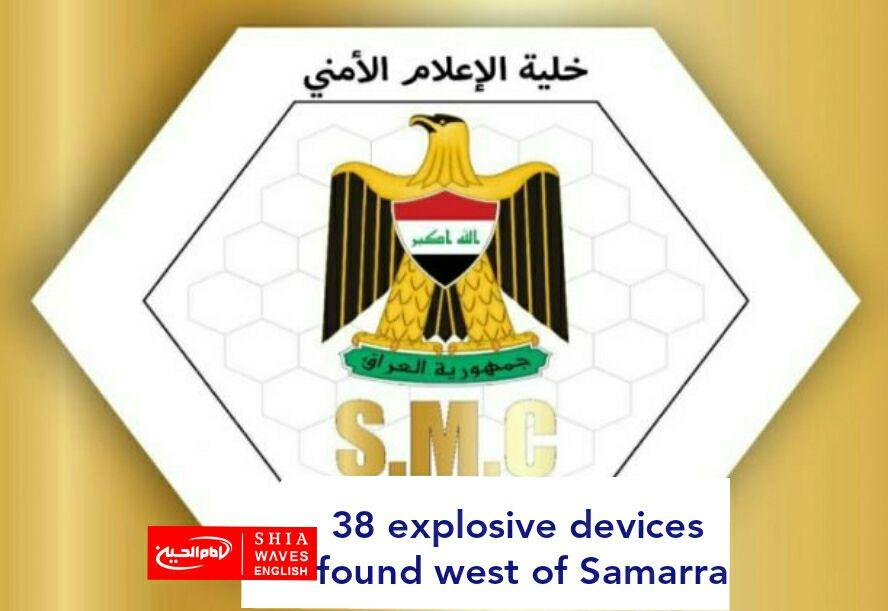 Photo of 38 explosive devices found west of Samarra