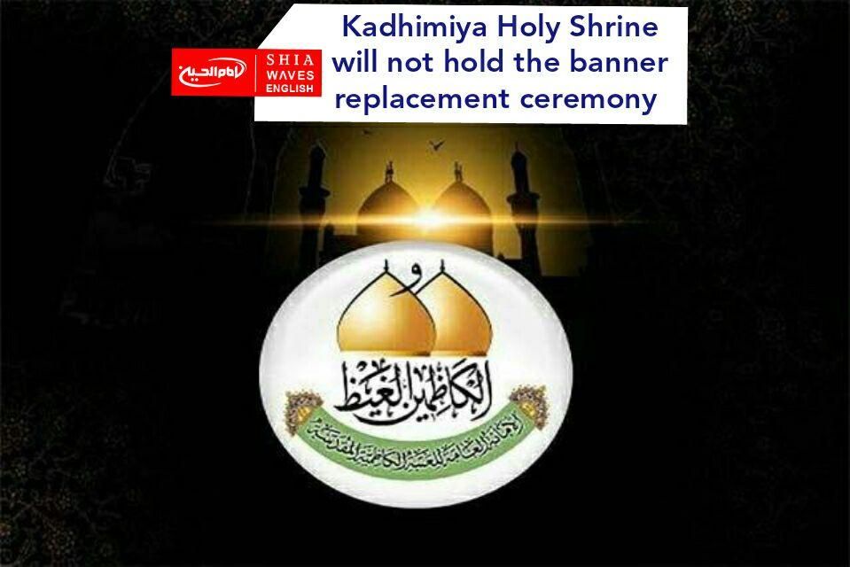 Photo of Kadhimiya Holy Shrine will not hold the banner replacement ceremony