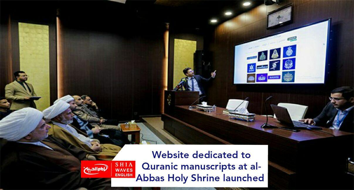 Photo of Website dedicated to Quranic manuscripts at al-Abbas Holy Shrine launched