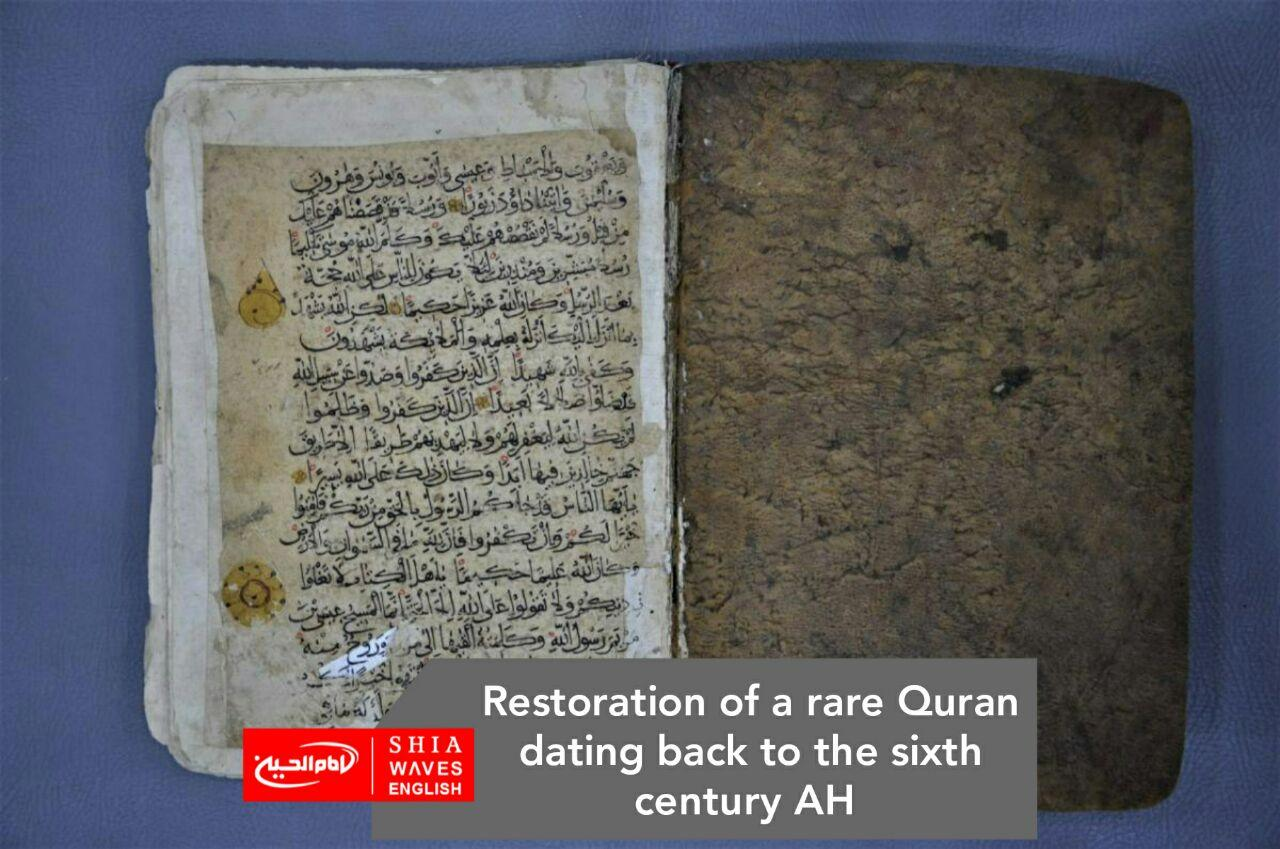 Photo of Restoration of a rare Quran dating back to the sixth century AH
