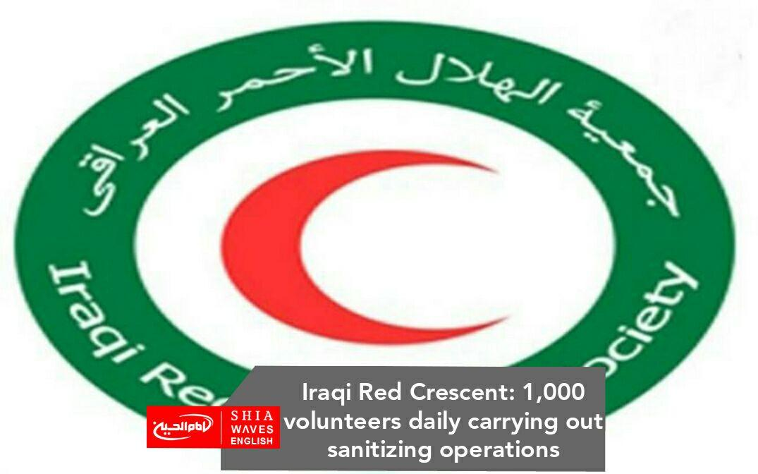 Photo of Iraqi Red Crescent: 1,000 volunteers daily carrying out sanitizing operations
