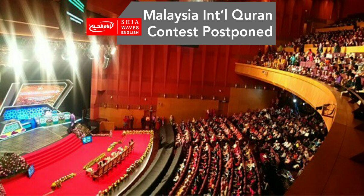 Photo of Malaysia Int'l Quran Contest Postponed