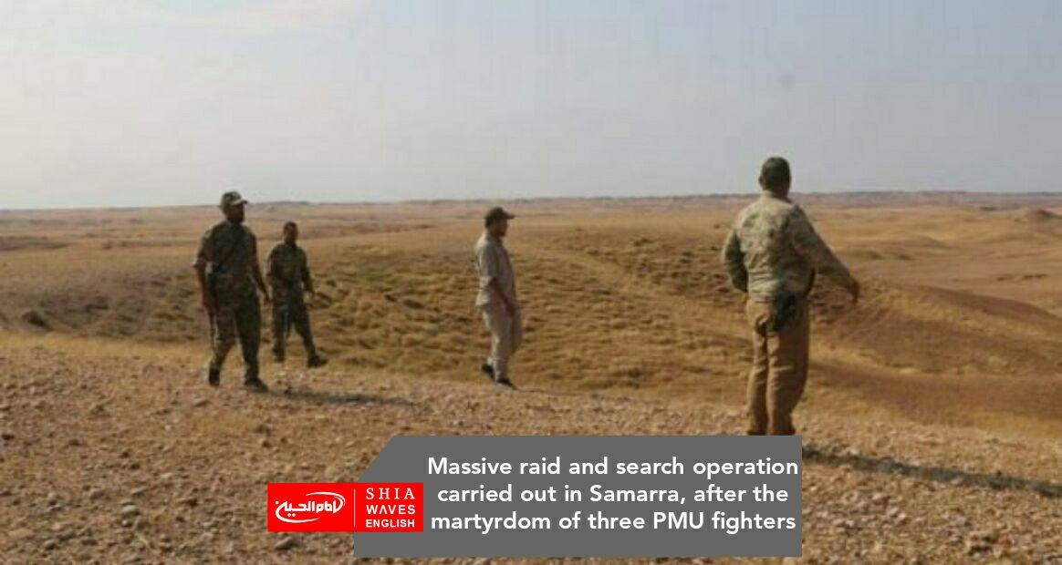 Photo of Massive raid and search operation carried out in Samarra, after the martyrdom of three PMU fighters