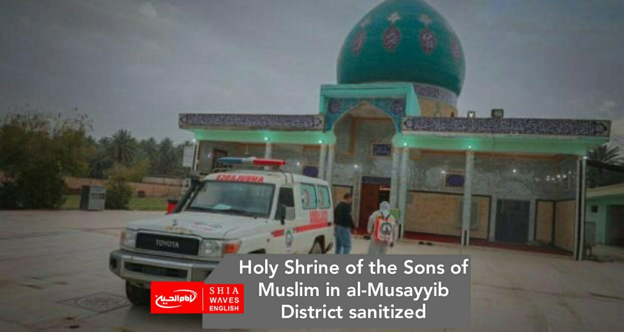 Photo of Holy Shrine of the Sons of Muslim in al-Musayyib District sanitized