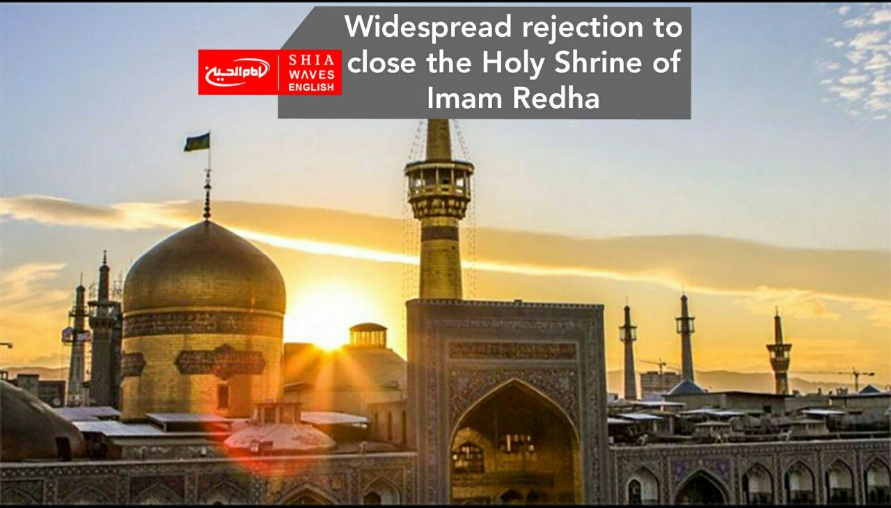 Photo of Widespread rejection to close the Holy Shrine of Imam Redha