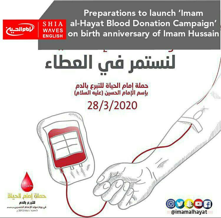 Photo of Preparations to launch Imam al-Hayat Blood Donation Campaign' on birth anniversary of Imam Hussain