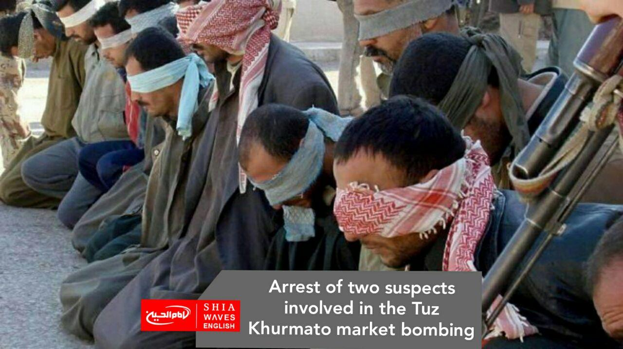 Photo of Arrest of two suspects involved in the Tuz Khurmato market bombing
