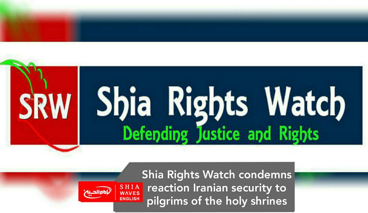 Photo of Shia Rights Watch condemns reaction Iranian security to pilgrims of the holy shrines