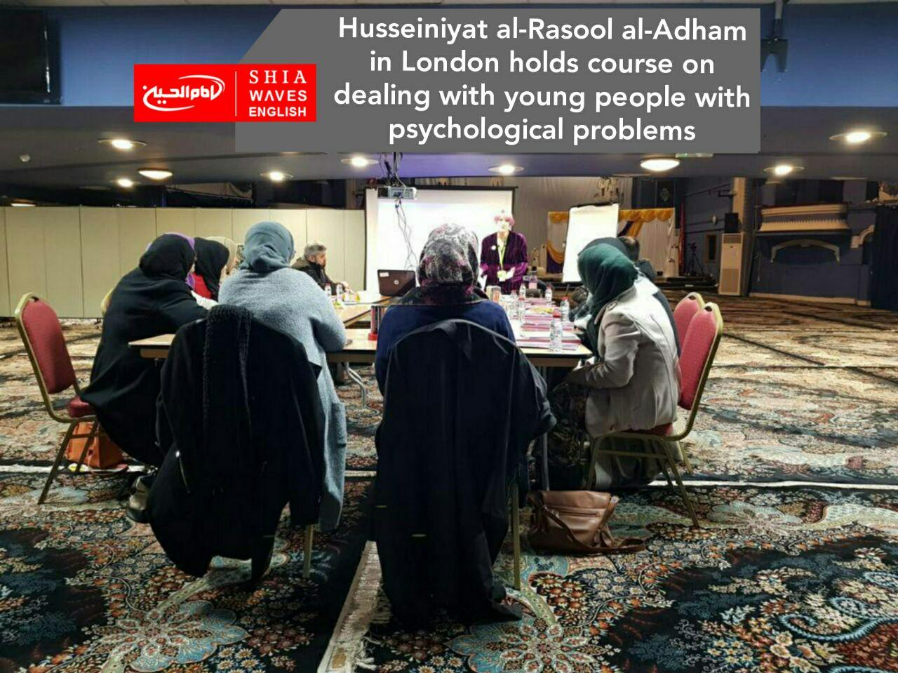 Photo of Husseiniyat al-Rasool al-Adham in London holds course on dealing with young people with psychological problems