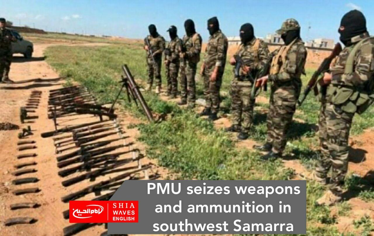 Photo of PMU seizes weapons and ammunition in southwest Samarra