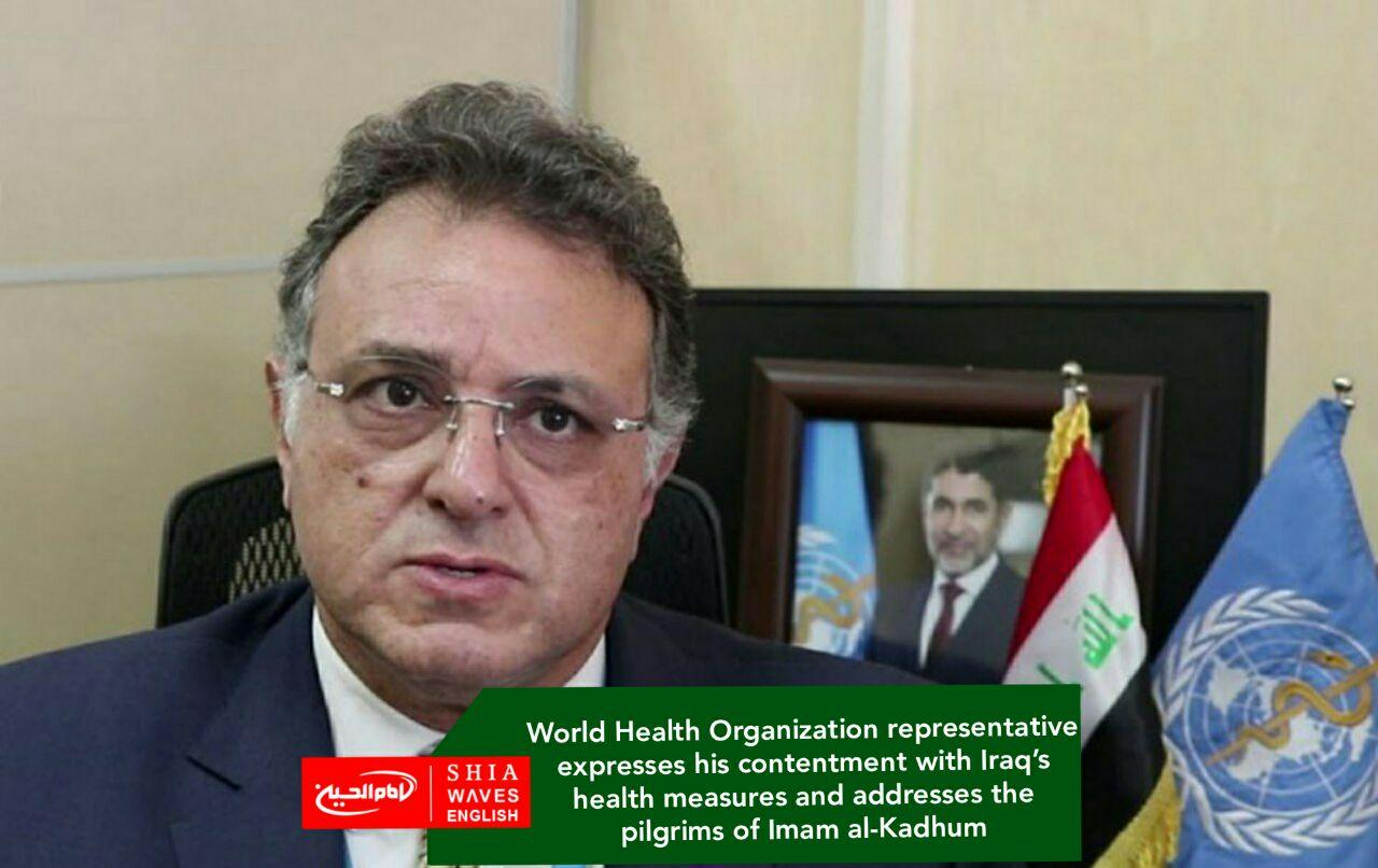Photo of World Health Organization representative expresses his contentment with Iraq's health measures and addresses the pilgrims of Imam al-Kadhum