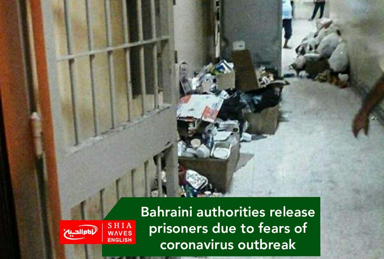Photo of Bahraini authorities release prisoners due to fears of coronavirus outbreak