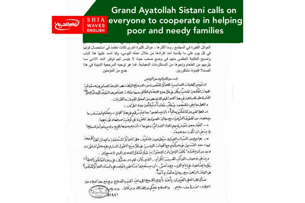Photo of Grand Ayatollah Sistani calls on everyone to cooperate in helping poor and needy families