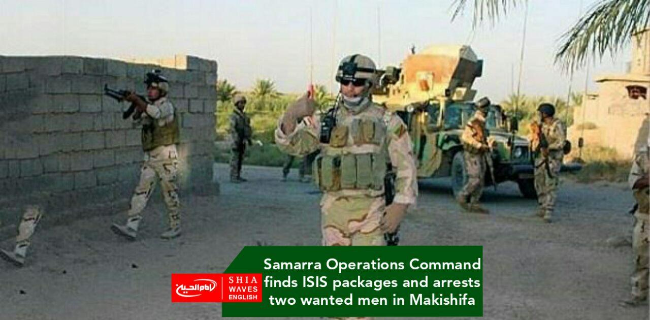 Photo of Samarra Operations Command finds ISIS packages and arrests two wanted men in Makishifa