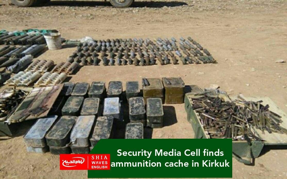 Photo of Security Media Cell finds ammunition cache in Kirkuk