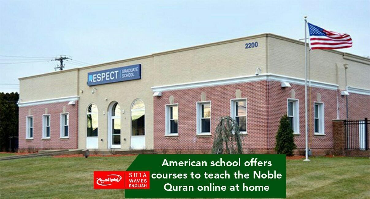 Photo of American school offers courses to teach the Noble Quran online at home