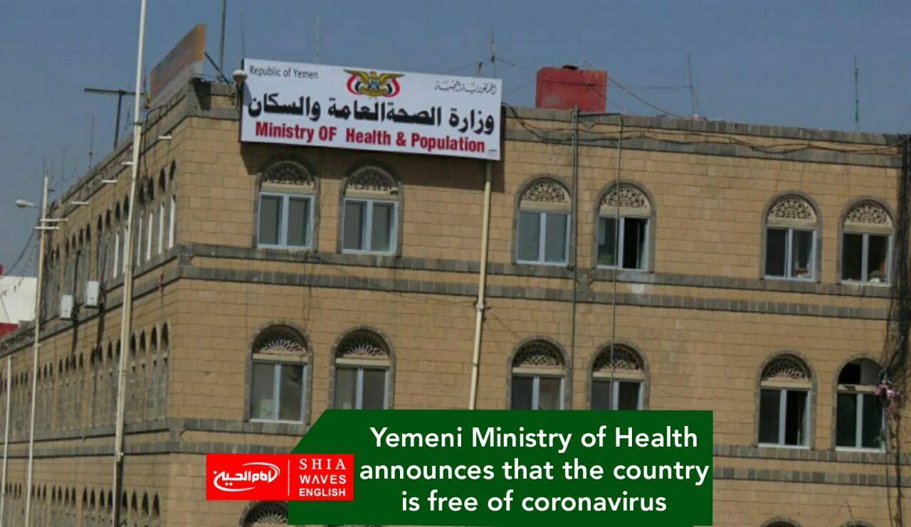 Photo of Yemeni Ministry of Health announces that the country is free of coronavirus