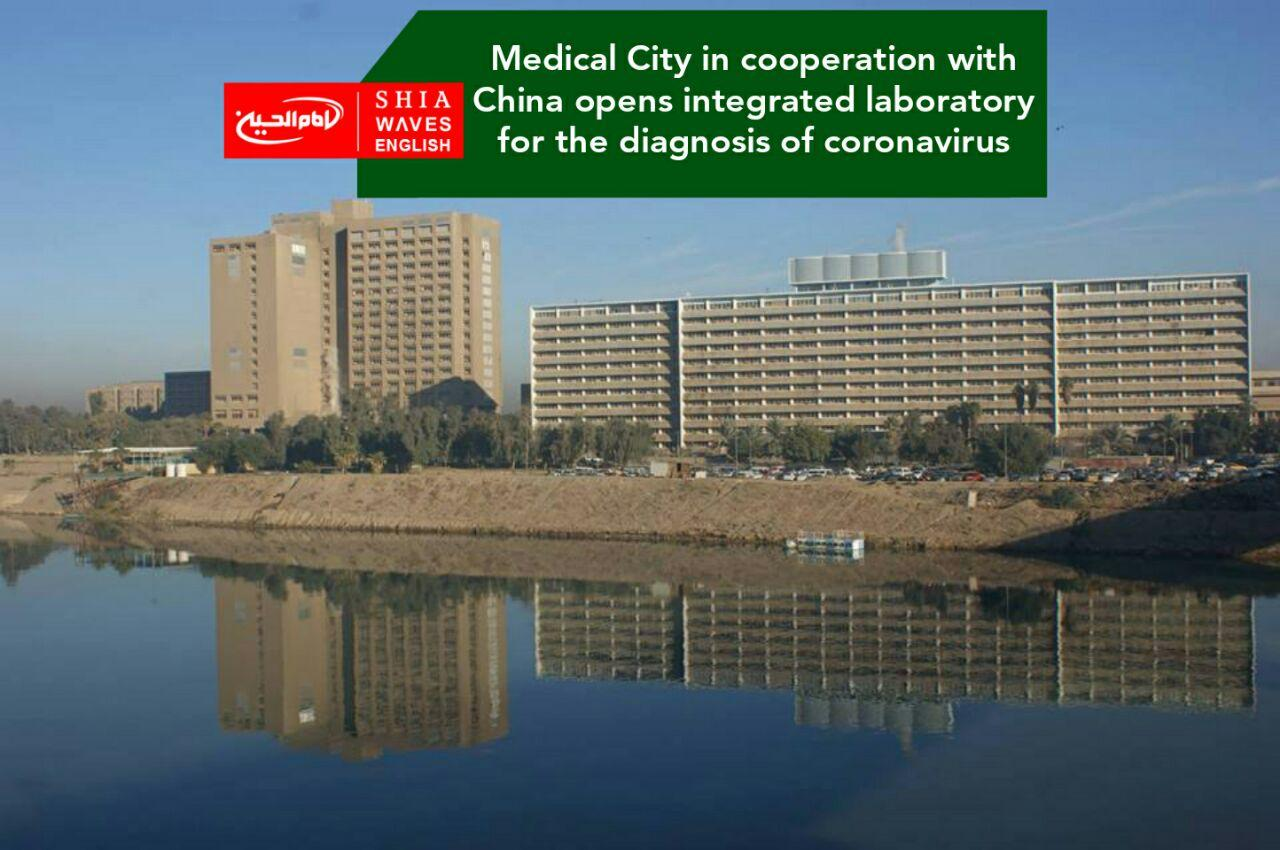 Photo of Medical City in cooperation with China opens integrated laboratory for the diagnosis of coronavirus