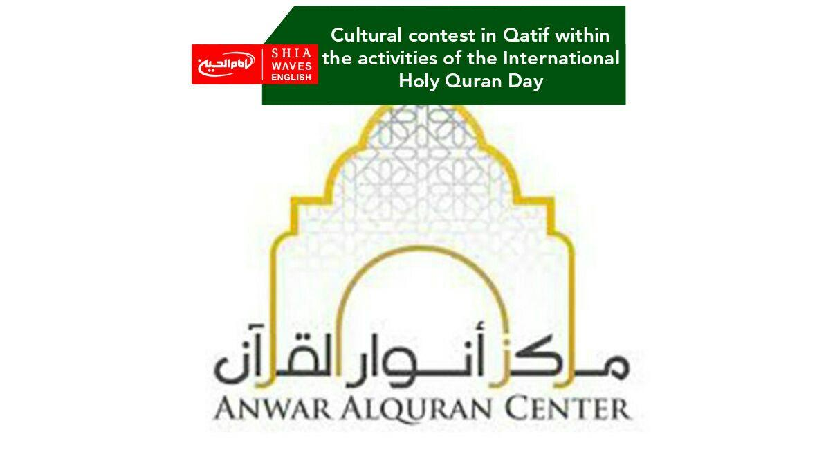 Photo of Cultural contest in Qatif within the activities of the International Holy Quran Day