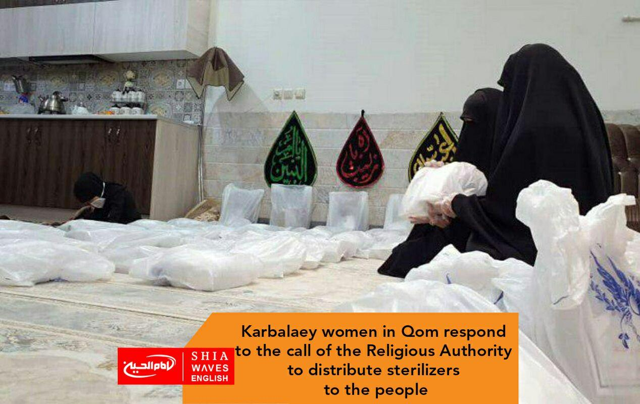 Photo of Karbalaey women in Qom respond to the call of the Religious Authority to distribute sterilizers to the people