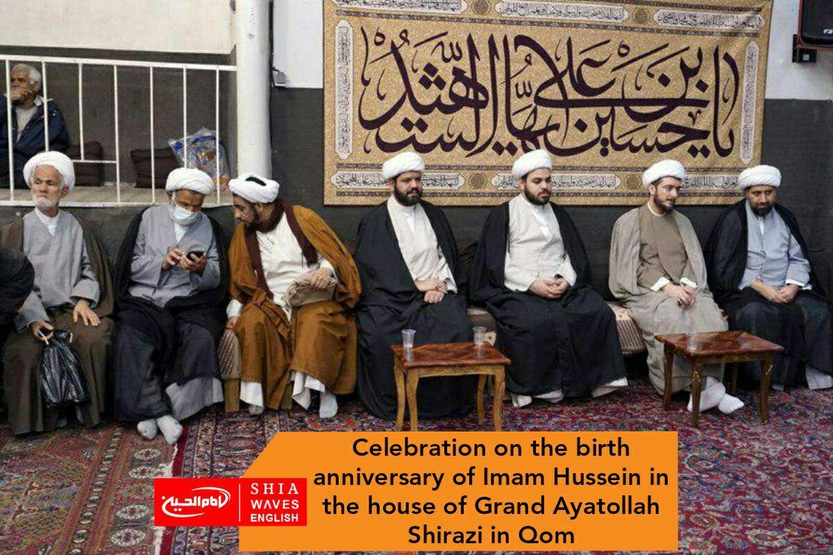 Photo of Celebration on the birth anniversary of Imam Hussein in the house of Grand Ayatollah Shirazi in Qom