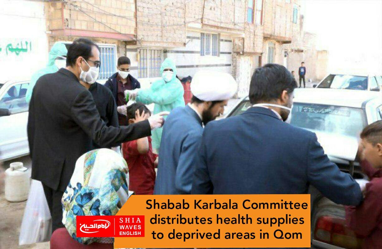 Photo of Shabab Karbala Committee distributes health supplies to deprived areas in Qom