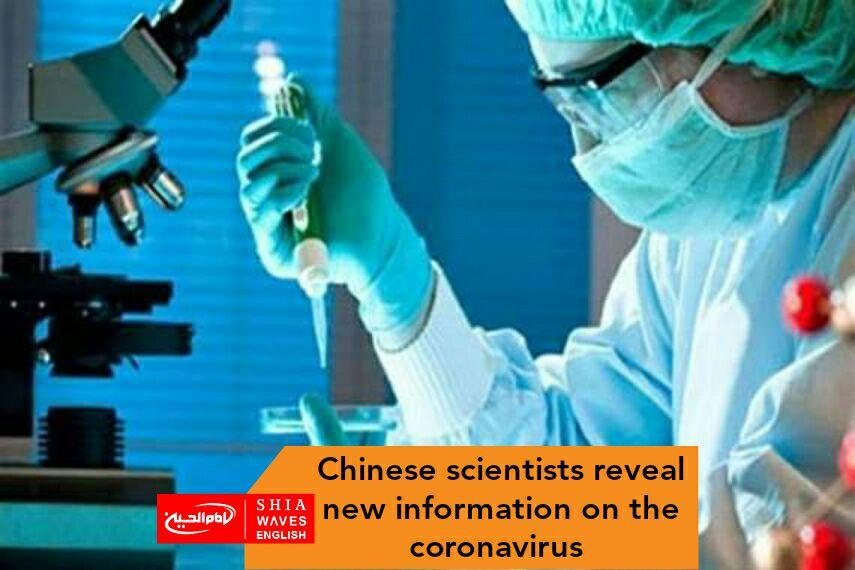 Photo of Chinese scientists reveal new information on the coronavirus