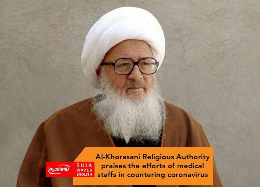 Photo of Al-Khorasani Religious Authority praises the efforts of medical staffs in countering coronavirus