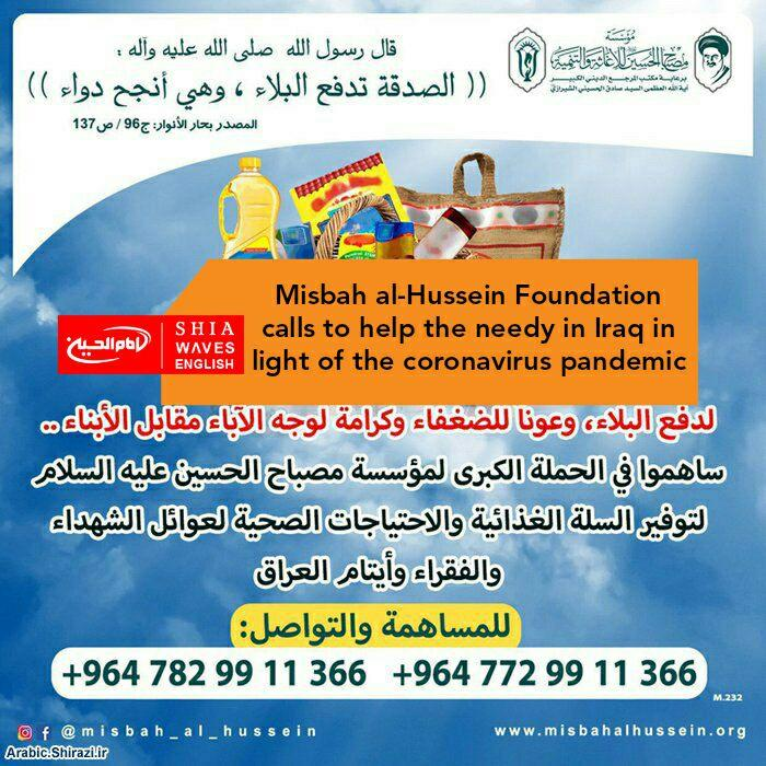 Photo of Misbah al-Hussein Foundation calls to help the needy in Iraq in light of the coronavirus pandemic