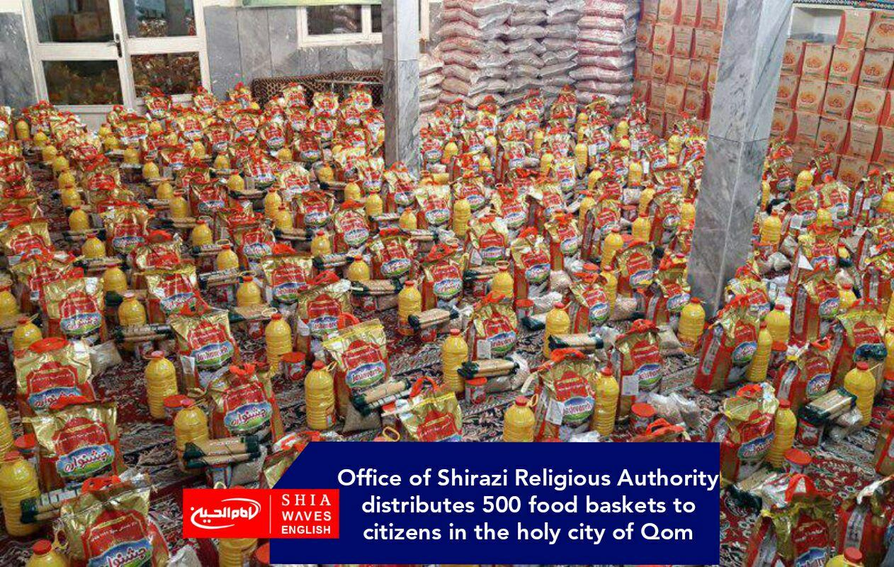 Photo of Office of Shirazi Religious Authority distributes 500 food baskets to citizens in the holy city of Qom