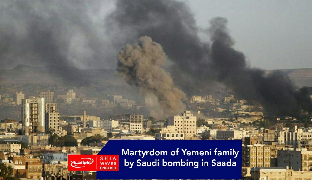 Photo of Martyrdom of Yemeni family by Saudi bombing in Saada