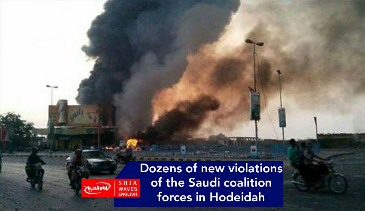 Photo of Dozens of new violations of the Saudi coalition forces in Hodeidah