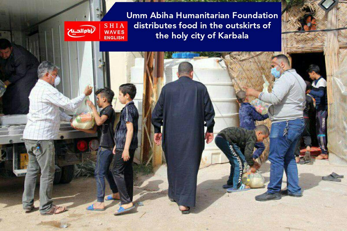 Photo of Umm Abiha Humanitarian Foundation distributes food in the outskirts of the holy city of Karbala
