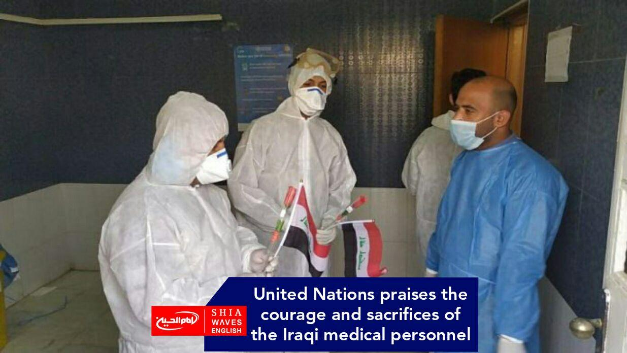 Photo of United Nations praises the courage and sacrifices of the Iraqi medical personnel