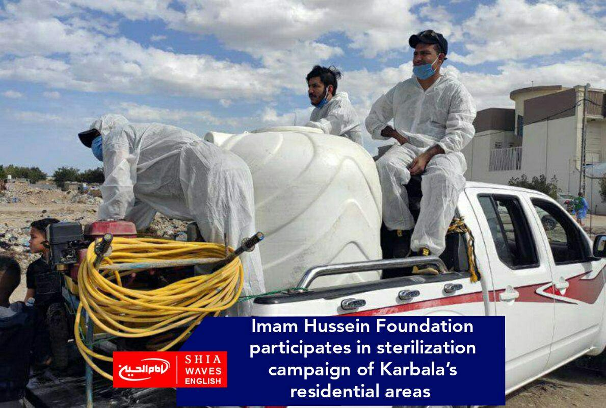 Photo of Imam Hussein Foundation participates in sterilization campaign of Karbala's residential areas