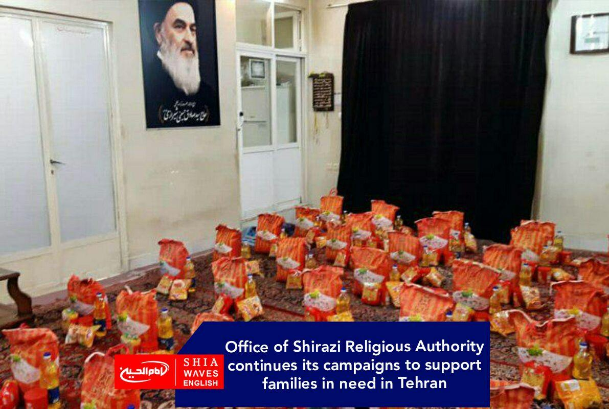 Photo of Office of Shirazi Religious Authority continues its campaigns to support families in need in Tehran