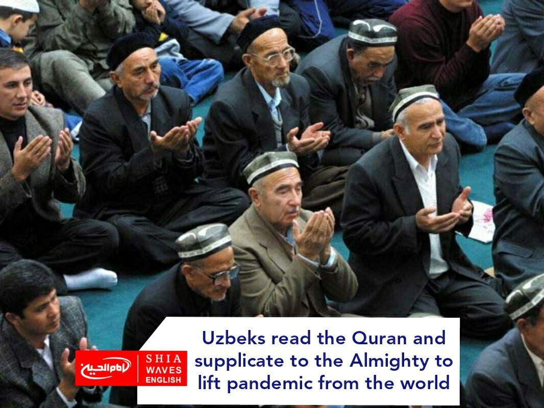 Photo of Uzbeks read the Quran and supplicate to the Almighty to lift pandemic from the world