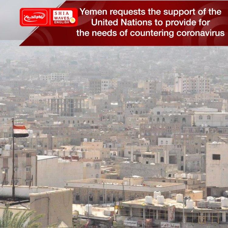 Photo of Yemen requests the support of the United Nations to provide for the needs of countering coronavirus