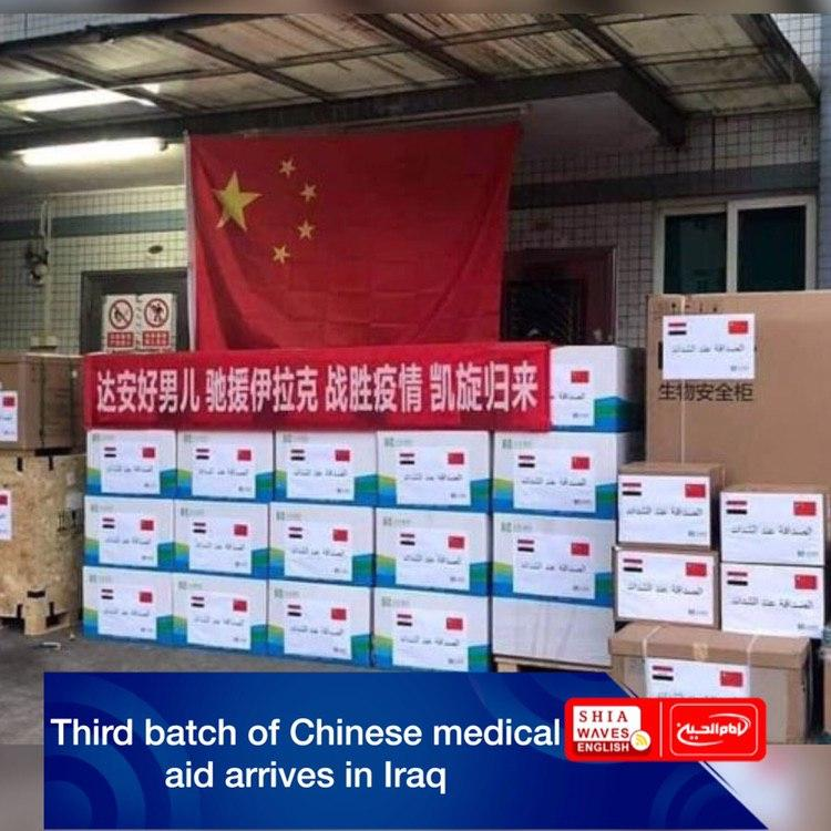 Photo of Third batch of Chinese medical aid arrives in Iraq