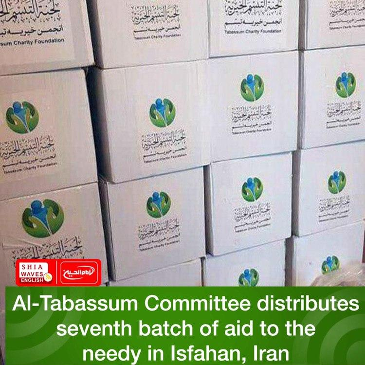 Photo of Al-Tabassum Committee distributes seventh batch of aid to the needy in Isfahan, Iran
