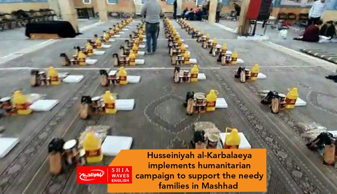 Photo of Husseiniyah al-Karbalaeya implements humanitarian campaign to support the needy families in Mashhad